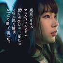 東京におけるセックスフレンドや恋人のなにがし(またはそれに似た情事)について聞いて書いた。/白神 真志朗