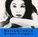 Green Fingers/井上 睦都実