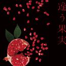 違う果実/不埒な体温/マオ from SID