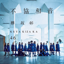 不協和音 (Special Edition)/欅坂46
