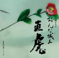 NHK大河ドラマ「おんな城主 直虎」 音楽虎の巻 ニィトラ