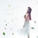 シャイニー/miwa