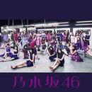 生まれてから初めて見た夢 (Complete Edition)/乃木坂46