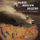 PARIS MOSCOW BEIJING ~夢追人たちのメロディー~/林 哲司