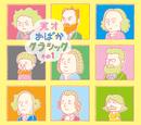 天才おばかクラシック その1/Various Artists