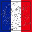 青春時計(フランスパン Remix by happy machine)/NGT48