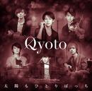 太陽もひとりぼっち/Qyoto