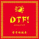 DTF!(フィーチャリング Li-sa-X)/フィロソフィーのダンス