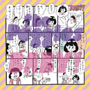 BABY!/the peggies