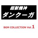 超獣機神ダンクーガ BGM COLLECTION VOL.1/オリジナル・サウンドトラック