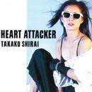 HEART ATTACKER/白井 貴子