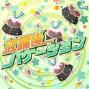 放課後バケーション/Fairy April