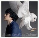 カフネ/Brian the Sun