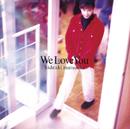 WE LOVE YOU/松岡 英明