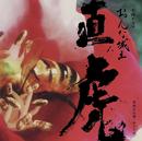 NHK大河ドラマ「おんな城主 直虎」 音楽虎の巻 サントラ/菅野 よう子