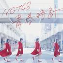 青春時計(Type-A)/NGT48