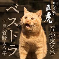 NHK大河ドラマ「おんな城主 直虎」 音楽虎の巻 ベストラ