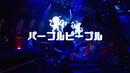 パープルピープル(TOUR 2017「UC30 若返る勤労」 2017.12.12 at Zepp Tokyo)/UNICORN