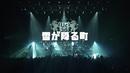 雪が降る町 (TOUR 2017「UC30 若返る勤労」 2017.12.21 at Zepp Nagoya)/UNICORN