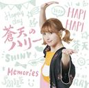 ハピハピ/Memories/蒼天のハリー