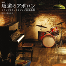 映画「坂道のアポロン」サウンドトラック&ジャズ演奏曲集/オリジナル・サウンドトラック