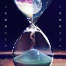 未来少女/Aqua Timez