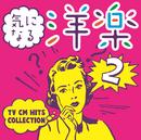 気になる洋楽II~TV CM HITS COLLECTION/Various Artists