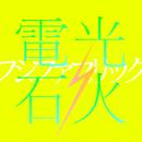 電光石火/フジファブリック