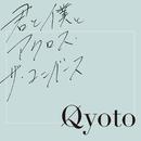 君と僕とアクロス・ザ・ユニバース/Qyoto