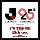 J'S THEME(Jのテーマ)25th ver./春畑 道哉
