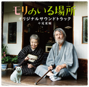 「モリのいる場所」オリジナル・サウンドトラック/kensuke ushio