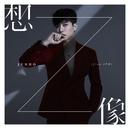 想像/JUNHO (From 2PM)