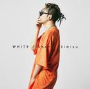 WHITE/清水 翔太