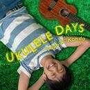 UKULELE DAYS/近藤利樹