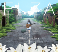 ELZA/神崎エルザ starring ReoNa