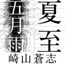 夏至 / 五月雨/崎山蒼志