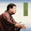 柳家さん喬18「朝日名人会」ライヴシリーズ125「ちきり伊勢屋」(全)/柳家 さん喬