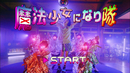 START/魔法少女になり隊