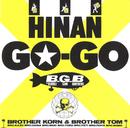 非難 GO-GO/バブルガム・ブラザーズ