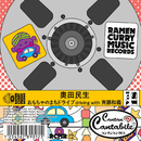 おもちゃのまちドライブ driving with 斉藤和義/奥田 民生