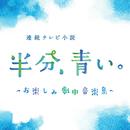 NHK連続テレビ小説「半分、青い。」お楽しみ劇中音楽集/オリジナル・サウンドトラック
