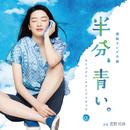 NHK連続テレビ小説「半分、青い。」オリジナル・サウンドトラック3/音楽:菅野祐悟