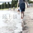 最上級/wacci