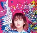 インスタントヘヴン feat.Eve/ナナヲアカリ