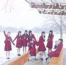 春はどこから来るのか? (Type-B)/NGT48