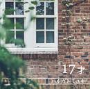 17才/ハルカトミユキ