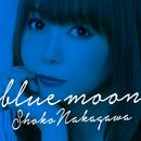 blue moon/中川 翔子