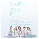 尺八Classic/Bamboo Flute Orchestra