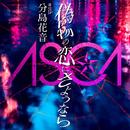 偽物の恋にさようなら with 分島花音/ASCA VS ぼくのりりっくのぼうよみ