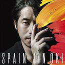 Spain/沖仁
